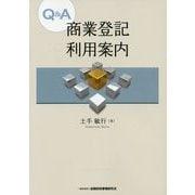 Q&A商業登記利用案内 [単行本]
