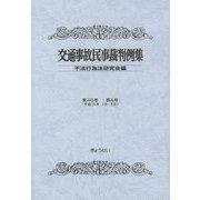 交通事故民事裁判例集〈第46巻 第4号〉平成25年7月・8月 [単行本]