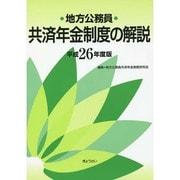 地方公務員共済年金制度の解説 平成26年度版 [単行本]