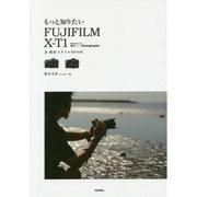 もっと知りたいFUJIFILM X-T1 撮影スタイルBOOK(Books for Art and Photographyシリーズ) [単行本]