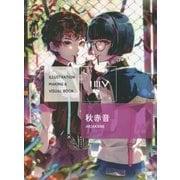 秋赤音(ILLUSTRATION MAKING & VISUAL BOOK) [単行本]