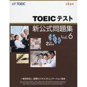 TOEICテスト新公式問題集<Vol.6> [単行本]
