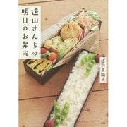 遠山さんちの明日のお弁当 [単行本]