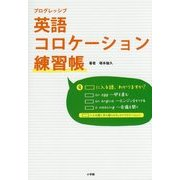 プログレッシブ 英語コロケーション練習帳 [単行本]