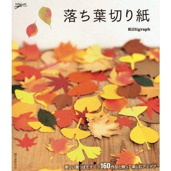 落ち葉切り紙―美しい葉っぱモチーフ160作品と飾って楽しむアイデア [単行本]