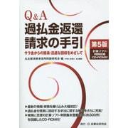 Q&A過払金返還請求の手引 第5版 [単行本]
