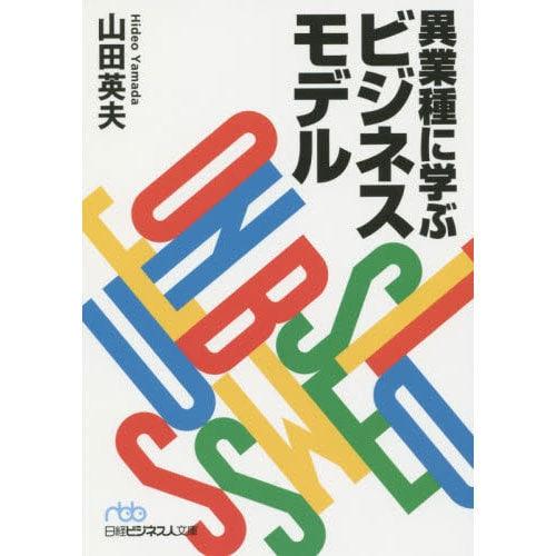 異業種に学ぶビジネスモデル(日経ビジネス人文庫) [文庫]