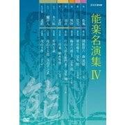 能楽名演集 DVD-BOX Ⅳ
