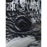 """凍る嘴―厳冬のハンター""""ヤマセミ"""" [単行本]"""