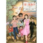 栞と紙魚子 1 新装版(Nemuki+コミックス) [コミック]