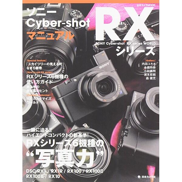 ソニー Cyber-shot RXシリーズ マニュアル―一眼に迫る!! ハイエンドコンパクトの新基準! RXシリーズ6機種の写真力 (日本カメラMOOK) [ムックその他]
