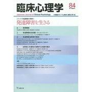 臨床心理学 Vol.14 No.6 [単行本]