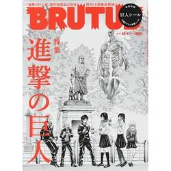 BRUTUS (ブルータス) 2014年 12/1号 [雑誌]