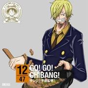 ONE PIECE ニッポン縦断! 47クルーズCD in 千葉 GO!GO!CHIBANG!