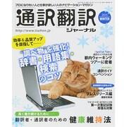 通訳翻訳ジャーナル 2015年 01月号 [雑誌]