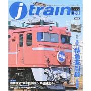 j train (ジェイトレイン) 2015年 01月号 [雑誌]