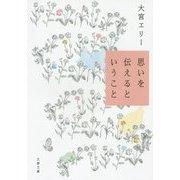 思いを伝えるということ(文春文庫) [文庫]