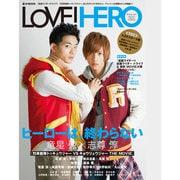 LOVE! HERO (e-MOOK) [ムックその他]