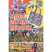 MODE ULTRA HEROES(Gakken Mook) [ムックその他]