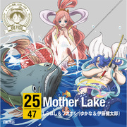 ONE PIECE ニッポン縦断! 47クルーズCD in 滋賀 Mother Lake