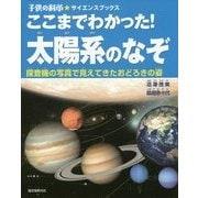 ここまでわかった!太陽系のなぞ―探査機の写真で見えてきたおどろきの姿(子供の科学★サイエンスブックス) [全集叢書]