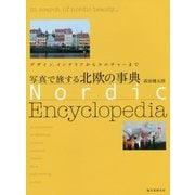 写真で旅する北欧の事典―デザイン、インテリアからカルチャーまで [単行本]