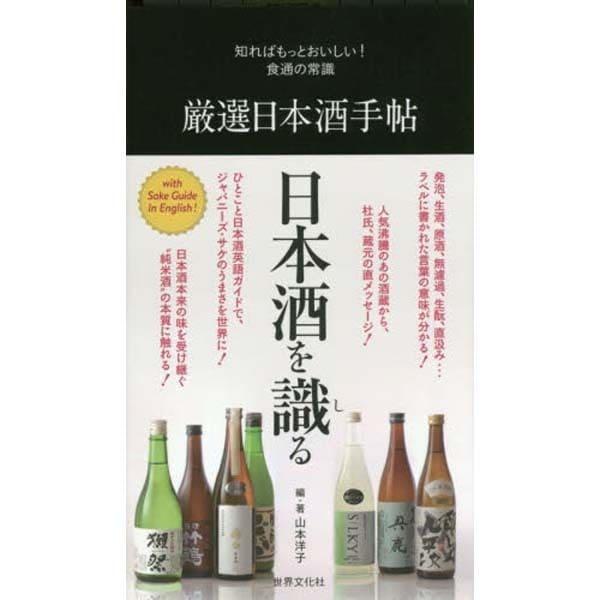 厳選日本酒手帖―知ればもっとおいしい!食通の常識 [新書]
