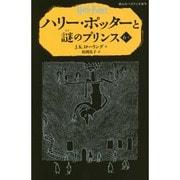 ハリー・ポッターと謎のプリンス〈6-1〉(静山社ペガサス文庫) [新書]