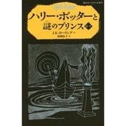 ハリー・ポッターと謎のプリンス〈6-3〉(静山社ペガサス文庫) [新書]