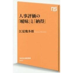 人事評価の「曖昧」と「納得」(NHK出版新書) [新書]