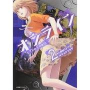 オンラインThe comic 2(エッジスタコミックス) [コミック]