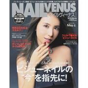 NAIL VENUS (ネイルヴィーナス) 2015年 01月号 [雑誌]
