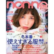 増刊non no 2015年 01月号 [雑誌]