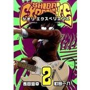 SHIORI EXPERIENCE~ジミなわたしとヘンなおじ(ビッグガンガンコミックス) [コミック]