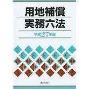 用地補償実務六法〈平成27年版〉 [単行本]