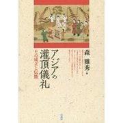 アジアの潅頂儀礼―その成立と伝播 [単行本]