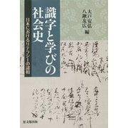 識字と学びの社会史―日本におけるリテラシーの諸相 [単行本]
