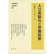 人口高齢化と労働政策(人口学ライブラリー〈15〉) [全集叢書]