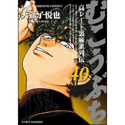 むこうぶち 40(近代麻雀コミックス) [コミック]