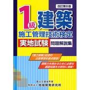 1級建築施工管理技術検定実地試験問題解説集 改訂第8版 [単行本]