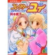 コレクター・ユイ 4(テレビコミックス) [コミック]