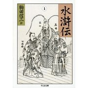 水滸伝〈1〉(ちくま文庫) [文庫]