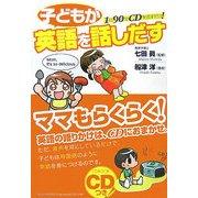 子どもが英語を話しだす―1日90分CDを流すだけ! [単行本]