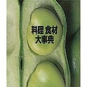 料理食材大事典 [事典辞典]