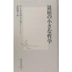 退屈の小さな哲学(集英社新書) [新書]