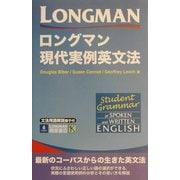ロングマン 現代実例英文法 [事典辞典]