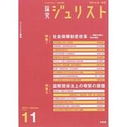 論究ジュリスト 2014年 秋号 ジュリスト増刊 [ムックその他]