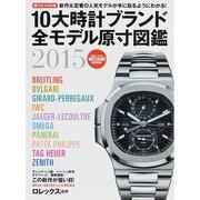 10大時計ブランド全モデル原寸図鑑 2015 保存版(Gakken Mook) [ムックその他]