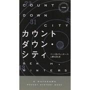 カウントダウン・シティ(ハヤカワ・ポケット・ミステリ) [新書]
