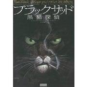 ブラックサッド―黒猫探偵(EUROMANGA COLLECTION) [単行本]